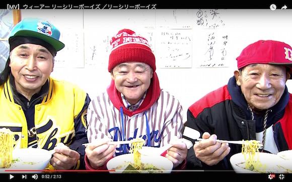 【平均年齢82歳】北海道・利尻島のおじいちゃん漁師で結成されたHIPHOPグループ「リーシリーボーイズ」がカッコかわいくて人気爆発待ったなしか