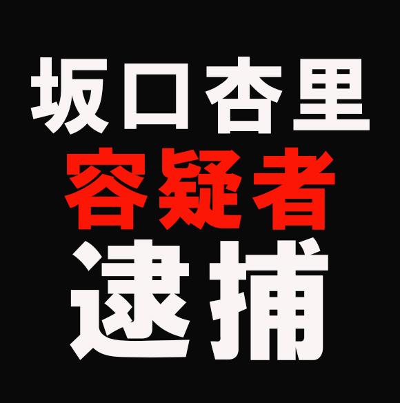 【なんて日だ】坂口杏里さんの逮捕で『バイきんぐ・小峠』さんに対するコメントがネットに溢れる 「小峠どんまい 」「志村けんと小峠って仲いいの?」