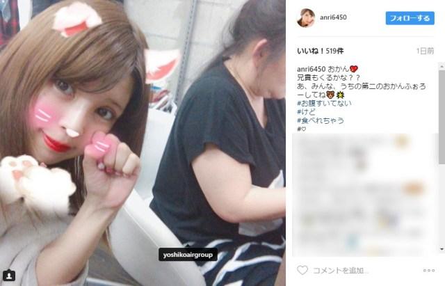 【衝撃】坂口杏里さんの逮捕前日のインスタ投稿がヤバイ / 謎の人物「第二のママ」の正体