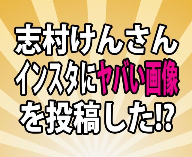 """【衝撃】志村けんさんがインスタに """"ヤバい画像"""" を投稿したとネット騒然! → 不正ログインであることが判明"""
