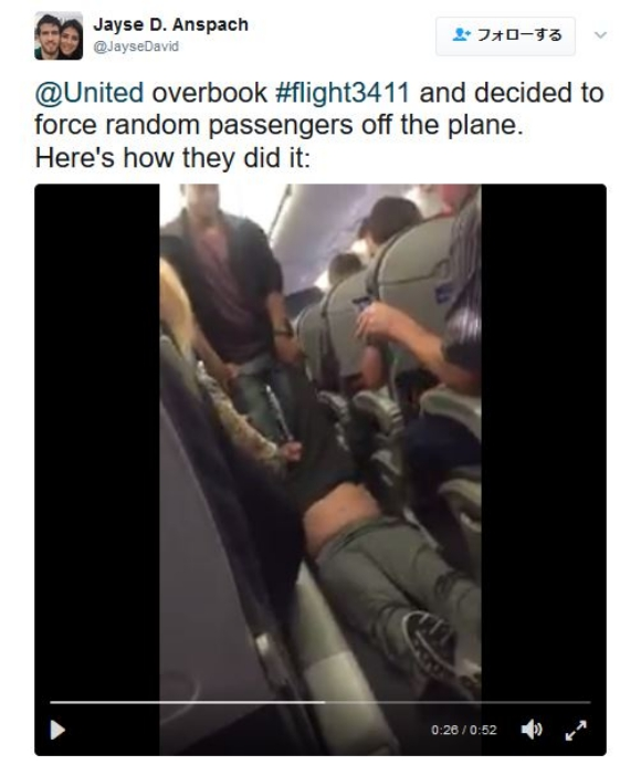 【動画あり】米ユナイテッド航空がオーバーブッキングで乗客を無理矢理引きずり降ろして大炎上! ネット民から非難の声続々