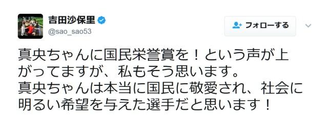 「真央ちゃんに国民栄誉賞を!」の声続々! 吉田沙保里選手も賛同し呼びかけ広がる