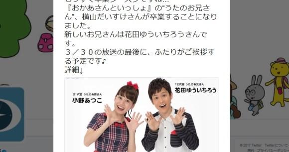 ゆういちろうおにいさん 花田ゆういちろうお兄さんは唇の色が悪い?短足かどうかも気になる!