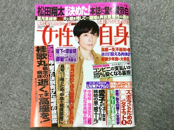 【女性自身】『松田翔太と秋元梢の交際報道』にファンは敗北宣言「私たちに付け入る隙はない」