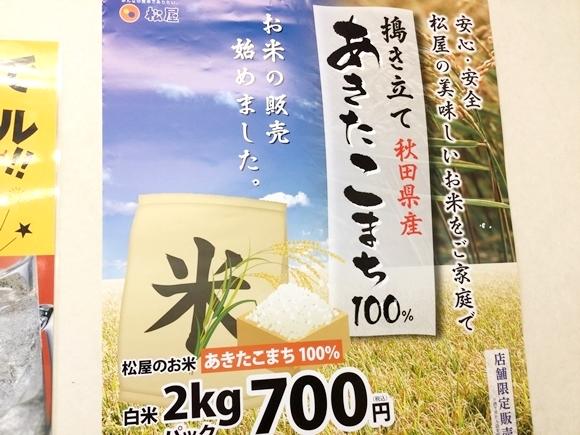 【超トリビア】松屋は一部店舗で「秋田県産あきたこまち」を販売している / しかも良コスパ
