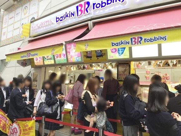 【現地レポ】サーティワン100円セールの行列がヤバいことに! 東京・原宿店では1時間待ち、当日引換券が配られる
