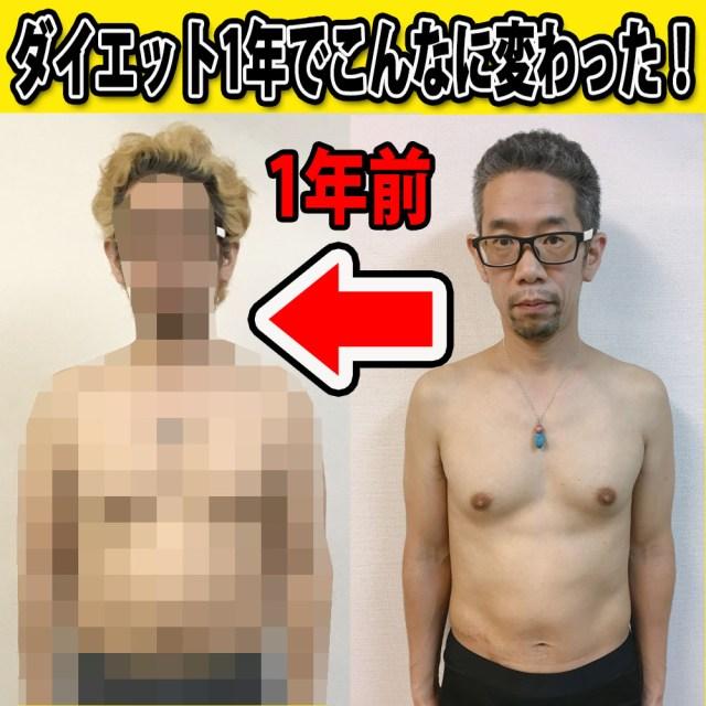 【リアル】ダイエットを始めて1年経ったので、昨年の自分を振り返ったらデブすぎてビビった!!