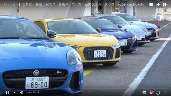 【爆速対決】「新型スーパーカー」5車種の中で最も速いのはこれだ!