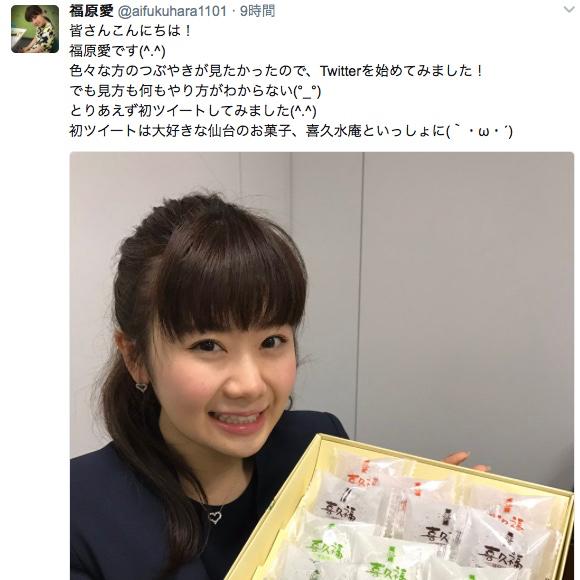 福原愛さんがTwitterアカウントを開設! たった数時間でフォロワーが1万人超えするほど大人気!!