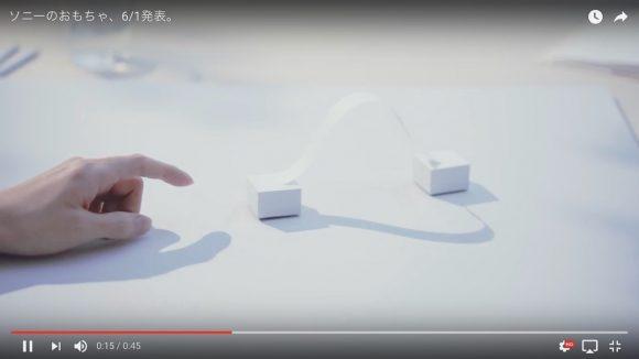 なんだこれは……「ソニーのおもちゃ」が不思議すぎてPVを何度見返しても謎 / 6月1日発表予定