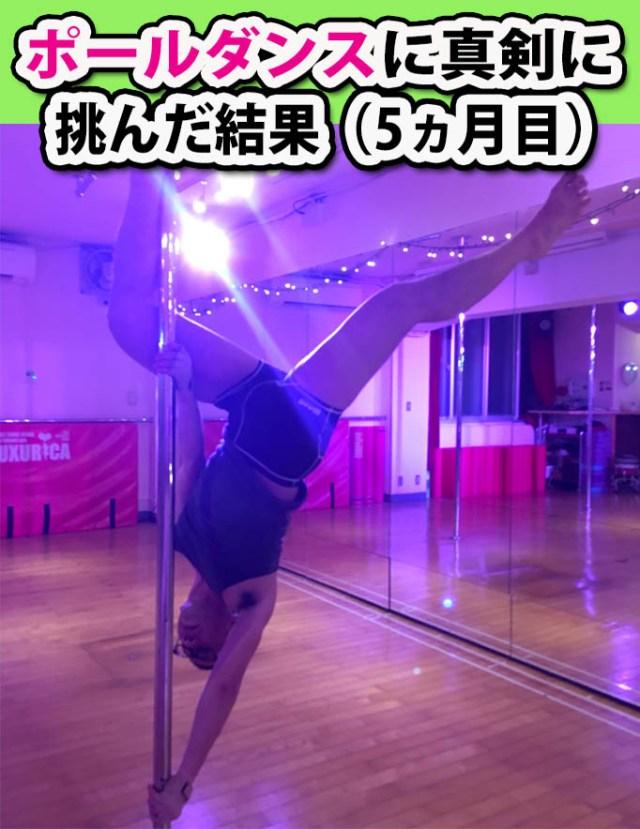 【マッスル検証】5カ月間ポールダンスに挑んだ結果! 体幹トレーニング効果で技に安定感が出始めた!!