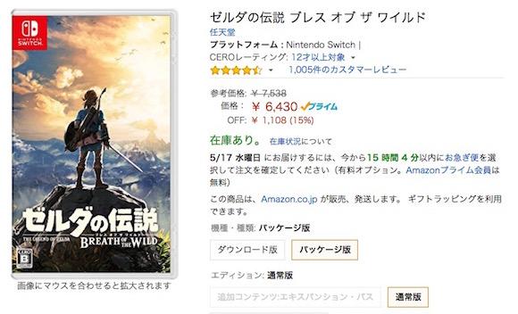 【超感動】『ゼルダの伝説』のAmazonレビューがメッチャ泣けると話題 / 参考になった数が9500人を超える