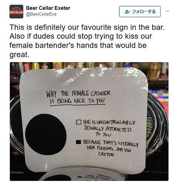 男の勘違いを一撃で粉砕! あるバー内に書かれた「女性従業員があなたに親切な理由」がユーモアたっぷり / セクハラ防止効果も期待できる!?