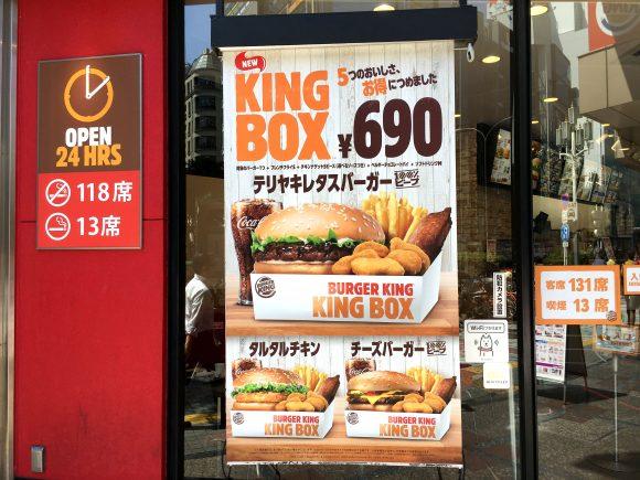 【小声】バーガーキングが密かにやってるキャンペーン『キングボックス』がマクドナルドより断然お得