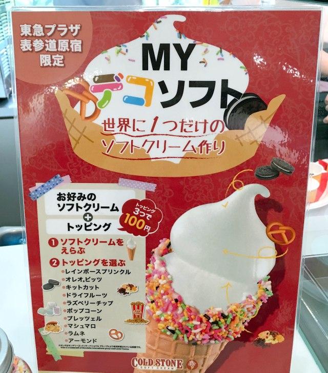 【アイスクリームの日】オリジナルソフトが作れるコールドストーンの新店で限界までトッピングしたらこうなった!