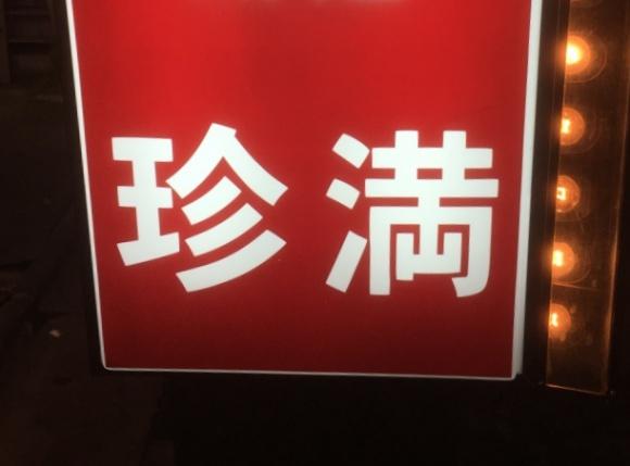 """【店名だけで星3つ】中華『珍満(ちんまん)』に行ったら """"珍満づくし"""" だった / 名前の響きだけで店を決めるグルメレポ 東京・御徒町"""