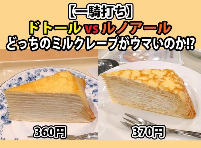 【一騎打ち】ドトール vs ルノアール どっちのミルクレープがウマいのか!?