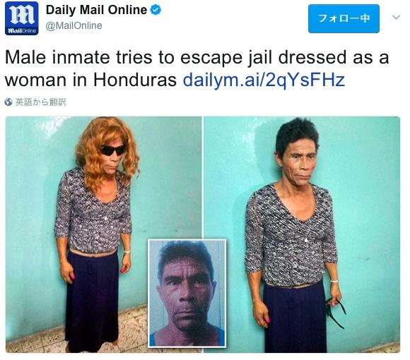 ブラジャーまでしてた! 中米の「ギャングのボス」が女装して脱獄 → 声がオッサンすぎてばれる → 女装写真が全世界に公開