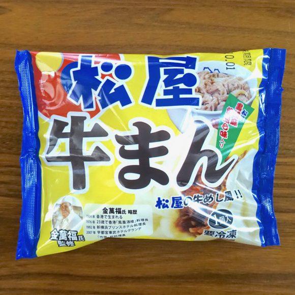 【新商品】ネット限定「松屋・牛まん(金萬福氏監修)」を食べてみた結果 → ご飯が欲しくなるほど超濃厚だった!