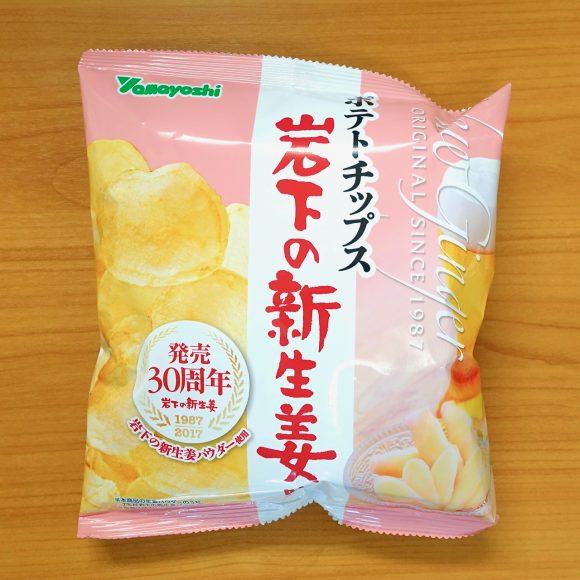 【謎】新商品「ポテトチップス 岩下の新生姜味」を食べ進めていたら、なぜか後半は「たこ焼き」の味になった