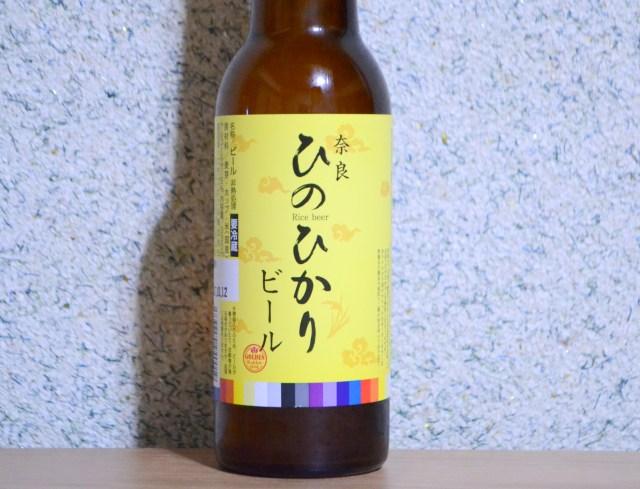 【超レア】奈良県産の最高ランク米『ひのひかり』で作ったビールを飲んでみた! 後味はまるで日本酒やで~!!