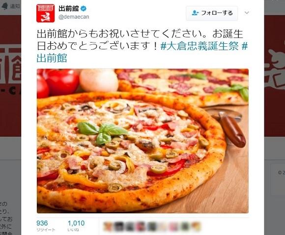 【朗報】関ジャニの大倉忠義さん、『出前館』のTwitterに名指しで誕生日をお祝いされる / ファンの声「出前館から祝われるアイドル(笑)」