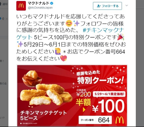 【速報】マクドナルド「チキンマックナゲット」が本日5月29日から100円キターーーッ! 今すぐ公式Twitterを見てみろ!!