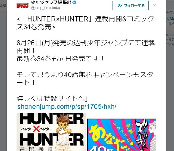 """【歓喜】『ハンターハンター』が6月26日から連載再開キターーーッ! ネットはすでにお祭り状態!! そこへ迫る """"あのゲーム"""" の発売日……"""