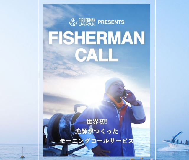こんなの絶対起きるッ! 漁師さんがモーニングコールしてくれるサービス「FISHERMAN CALL」登場! 午前5時にはもう出港してるぞ~