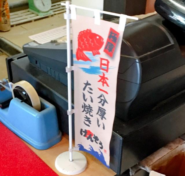 日本一分厚い! たい焼きの価値観を根底から覆す「けんぞうのたい焼き」は完全に自立するぞ!! 東京・北区