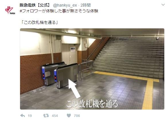 阪急電鉄の「#フォロワーが体験した事が無さそうな体験」ツイートがガチで秀逸 / ネットの声「秘密の通路?」「ホグワーツ城行けそう」