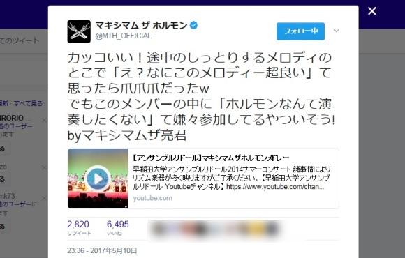 【動画あり】本人絶賛!「マキシマムザホルモン」のオーケストラメドレーが超カッコいい!!