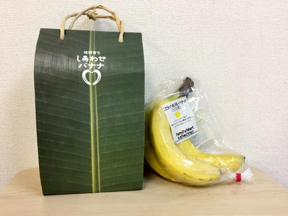 【第24回】グルメライター格付けチェック『バナナ』編 !「1本700円の超高級バナナ」vs「コンビニのバナナ」