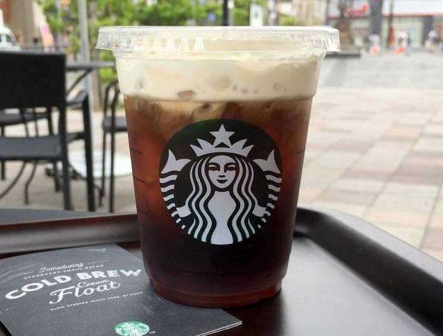 【スタバ新作】ごくごく飲めちゃう『コールドブリューコーヒー』が爆誕! ありそうでなかった水出しアイスコーヒーだよ