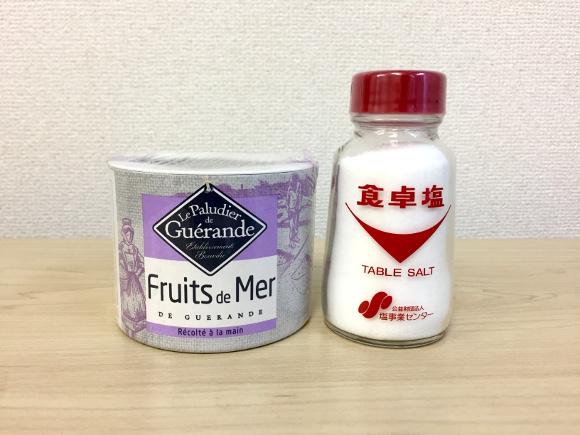 【第21回】グルメライター格付けチェック『しお』編 !「フランス産超高級塩」vs「食卓塩」
