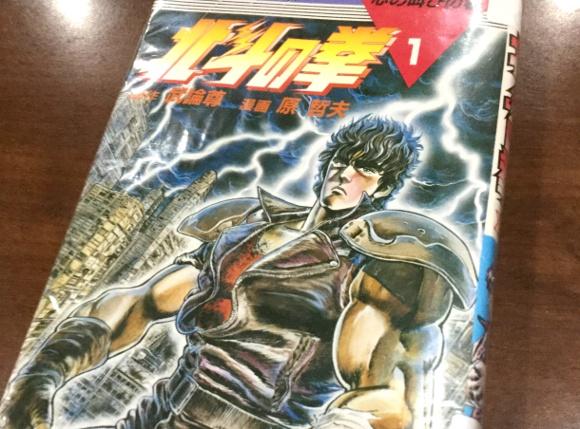 【意味不明】「北斗の拳」を読まずして少年漫画を語るヤツは何のつもりなのか?