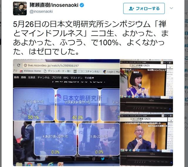 猪瀬直樹氏のTwitter投稿にヤバイものが写り込む! 男性ネットユーザーがざわつく事態に