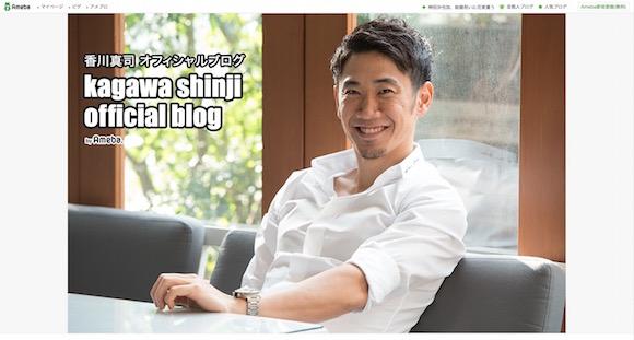 香川真司選手が「爆弾テロ」の恐怖をブログで告白