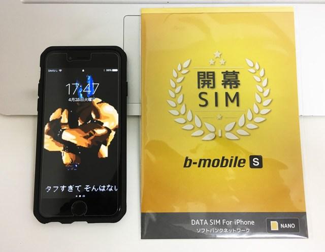 【ぶっちゃけレビュー】ソフトバンクのSIMロックがかかったiPhone用の格安SIMカード「開幕SIM」を使ってみた結果