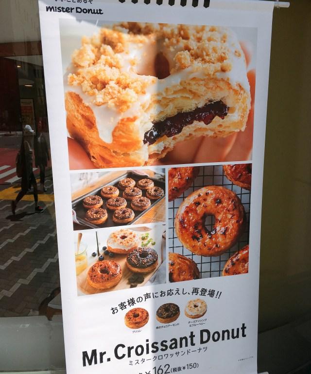 【朗報】ミスドがあの人気商品「ミスタークロワッサンドーナツ」を再び販売しているぞ~! 久々に食ったけどマジうめえええッ!!