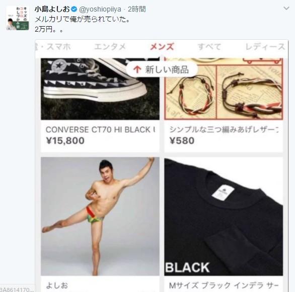 【悲報】小島よしおさん、メルカリに2万円で出品される