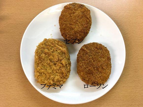 【コロッケの日】ローソン、セブン、ファミマのコロッケを食べ比べてみた / ファミマが圧倒的に高コスパなことが判明!