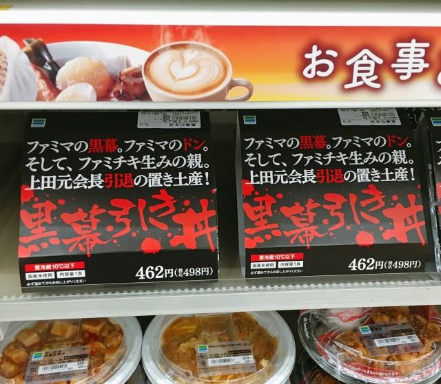 ファミマ史上初のファミチキを使った丼商品「黒幕引き丼」を食べてみた! ジャンクな感じがしない上品な一品