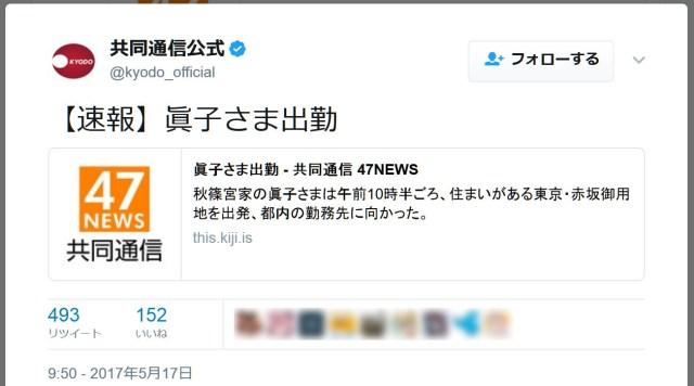 """共同通信の過剰な『眞子さま報道』にネットユーザーから """"うんざり"""" の声続出 「ほかにやることあるでしょ」「もはやストーカー」"""