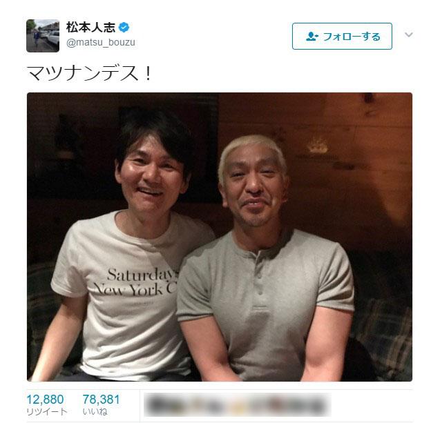 松本人志さんと南原清隆さんの2ショットにネット民号泣「ごっつ良い笑顔ナンデス」「夢で会いたい!」