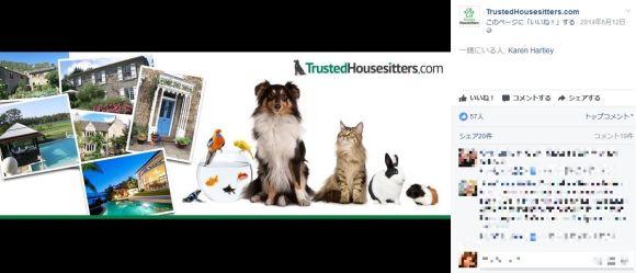 「ペットの世話をすれば宿泊代がタダになる」サービスが登場! 動物と遊びながら世界中を旅行出来ちゃうぞ!!