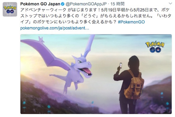 【ポケモンGO】アメ4倍の神イベントが来る! 5月19日から「アドベンチャーウィーク」に突入決定!!
