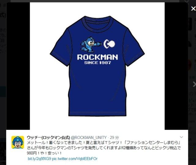 【これは欲しい】しまむらから「ロックマンTシャツ」が登場! しかも1枚980円とか買うしかねェェエエ!!