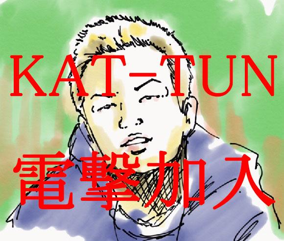 【衝撃】田中聖容疑者、「KAT−TUN」に加入してしまう