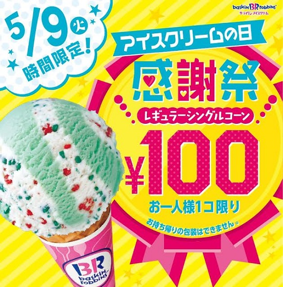 【5/9限定】サーティワンが100円セールきたぁぁぁぁあああ! レギュラーシングルコーンが100円!! 実施時間は店舗によって違うから注意せよ!